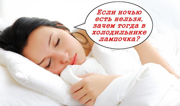 Что съесть перед сном?