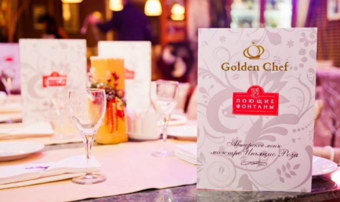 Golden-ужин в «Поющих фонтанах»!