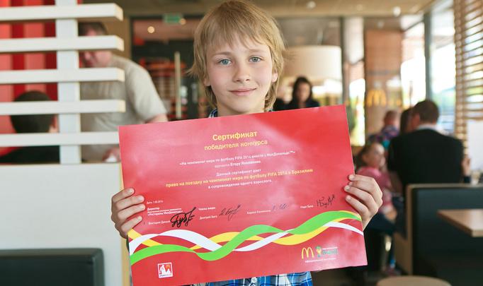 Кто победил в конкурсе «На ЧМ по футболу FIFA 2014 вместе с МакДональдс™»?