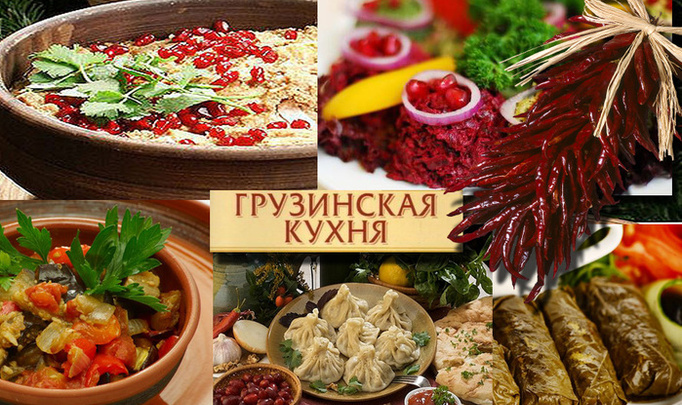 Каждое грузинское блюдо – это поэма