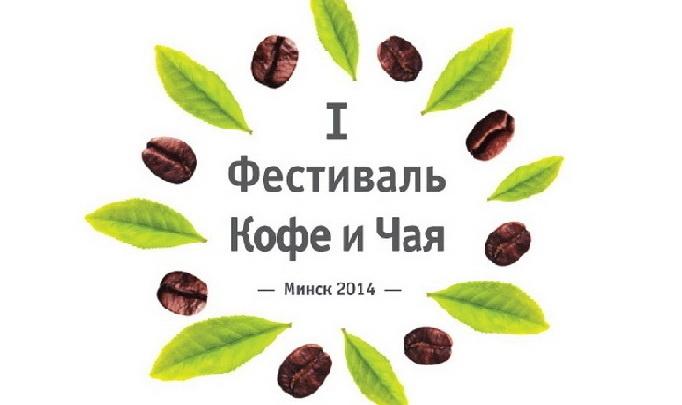 Впервые в Минске пройдет Фестиваль кофе и чая