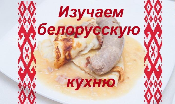 История блюд белорусской кухни