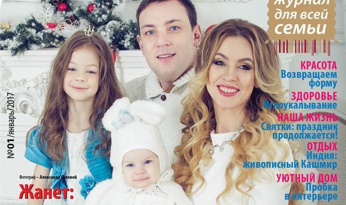 Журнал для всей семьи «Что почем»