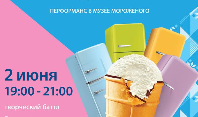 """""""Давай покрасим холодильник"""": перформанс в музее мороженого """"Белы Полюс"""""""