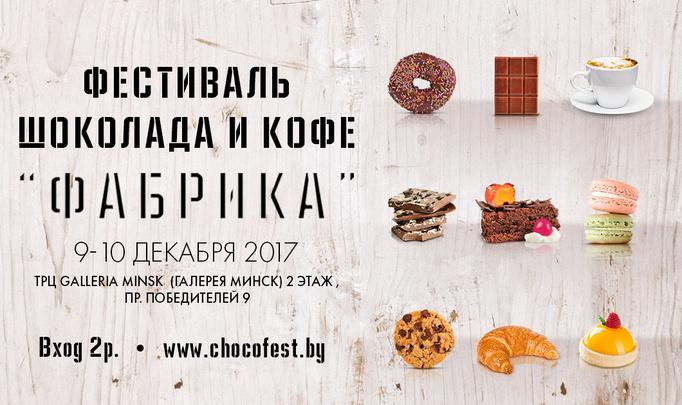 Шоколадный марафон: в Минске пройдет первый фестиваль шоколада и кофе