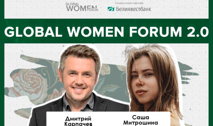 Открыта продажа билетов на самый большой в СНГ Женский Форум